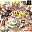 【中古】 DX人生ゲームIV /PS 【中古】afb