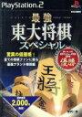 【中古】 最強 東大将棋スペシャル /PS2 【中古】afb