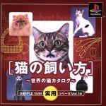 【中古】 THE実用シリーズVOL.16 猫の飼い方 世界の猫カタログ /PS 【中古】afb