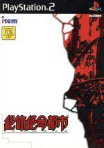 【中古】 絶体絶命都市 /PS2 【中古】afb