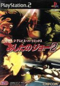 【中古】 ジ・アニメ スーパーリミックス あしたのジョー2 /PS2 【中古】afb