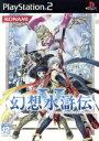 【中古】 幻想水滸伝V /PS2 【中古】afb