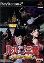【中古】 ルパン三世 魔術王の遺産 /PS2 【中古】afb