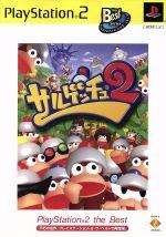 【中古】 サルゲッチュ2 PS2 the Best(再販) /PS2 【中古】afb