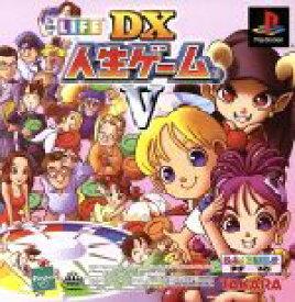 【中古】 DX人生ゲームV /PS 【中古】afb