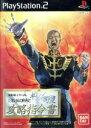 【中古】 機動戦士ガンダム ギレンの野望 ジオン独立戦争記 攻略指令書 /PS2 【中古】afb