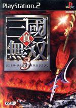 【中古】 真・三國無双3 /PS2 【中古】afb