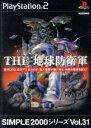 【中古】 THE 地球防衛軍 SIMPLE 2000シリーズVOL.31 /PS2 【中古】afb