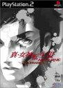 【中古】 真・女神転生III NOCTURNE(ノクターン) マニアクス /PS2 【中古】afb