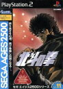 【中古】 セガエイジス2500 VOL.11 北斗の拳 /PS2 【中古】afb