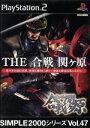 【中古】 THE 合戦 関ヶ原 SIMPLE 2000シリーズVOL.47 /PS2 【中古】afb