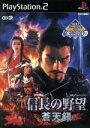 【中古】 信長の野望 蒼天録 KOEI The Best(再販) /PS2 【中古】afb