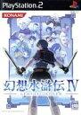 【中古】 幻想水滸伝IV /PS2 【中古】afb