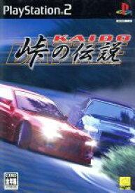 【中古】 KAIDO −峠の伝説− /PS2 【中古】afb