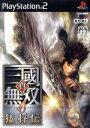 【中古】 真・三國無双4 猛将伝 /PS2 【中古】afb