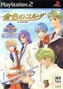 【中古】 金色のコルダ KOEI The Best(再販) /PS2 【中古】afb