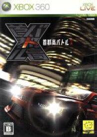 【中古】 首都高バトルX /Xbox360 【中古】afb