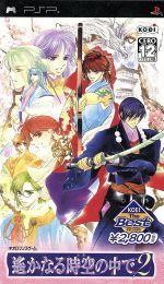 【中古】 遙かなる時空の中で2 KOEI The Best(再販) /PSP 【中古】afb