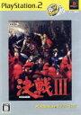【中古】 決戦III PS2 the Best(再販) /PS2 【中古】afb
