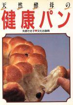 【中古】 天然酵母の健康パン /矢野さき子【著】 【中古】afb