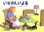 【中古】 いそがしいよる ばばばあちゃんのおはなし こどものとも傑作集/さとうわきこ【作・絵】 【中古】afb