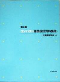 【中古】 コンパクト建築設計資料集成 第3版 /日本建築学会(編者) 【中古】afb