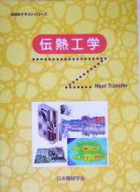 【中古】 伝熱工学 JSMEテキストシリーズ/日本機械学会(著者) 【中古】afb