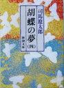 【中古】 胡蝶の夢(四) 新潮文庫/司馬遼太郎(著者) 【中古】afb