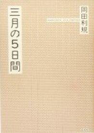 【中古】 三月の5日間 /岡田利規(著者) 【中古】afb