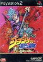 【中古】 ジョジョの奇妙な冒険 黄金の旋風 /PS2 【中古】afb