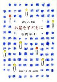 【中古】 たのしいお話 お話を子どもに たのしいお話 /松岡享子(著者) 【中古】afb