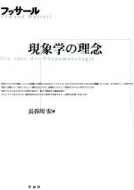 【中古】 現象学の理念 /エトムント・フッサール(著者),長谷川宏(訳者) 【中古】afb