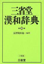 【中古】 三省堂漢和辞典 /長沢規矩也(著者) 【中古】afb