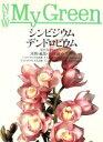 【中古】 シンビジウム・デンドロビウム 毎年花を咲かせるコツ New My Green4/河野通郎(著者),木村敏章(著者) 【中古】afb