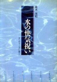 【中古】 水の快気祝い オンディーヌに捧ぐ /高木茂和【著】 【中古】afb