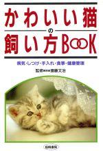 【中古】 かわいい猫の飼い方BOOK /井下優子【著】 【中古】afb