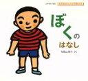 【中古】 ぼくのはなし おかあさんとみる性の本/和歌山静子【作】 【中古】afb