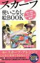 【中古】 スカーフ 使いこなし絵BOOK 目的、時間、タイプ別見ながら結べる97! Seishun super books/山県朝恵(著…