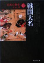 【中古】 日本の歴史 改版 (11) 戦国大名 中公文庫/杉山博(著者) 【中古】afb