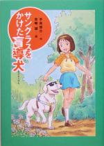 【中古】 サングラスをかけた盲導犬 おはなしガーデン7/手島悠介(著者),吉崎誠(その他) 【中古】afb
