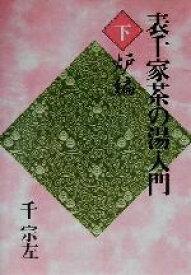 【中古】 表千家茶の湯入門(下) 炉編 /千宗左(著者) 【中古】afb