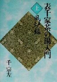 【中古】 表千家茶の湯入門(上) 風炉編 /千宗左(著者) 【中古】afb