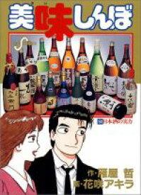 【中古】 美味しんぼ(54) 日本酒の実力 ビッグC/花咲アキラ(著者) 【中古】afb