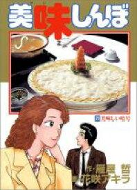 【中古】 美味しんぼ(29) 美味しい暗号 ビッグC/花咲アキラ(著者) 【中古】afb