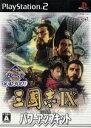 【中古】 三國志IX with パワーアップキット KOEI The Best(再販) /PS2 【中古】afb