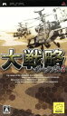 【中古】 大戦略ポータブル2 /PSP 【中古】afb