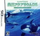 【中古】 こころがうるおう 美麗アクアリウムDS−クジラ・イルカ・ペンギン− /ニンテンドーDS 【中古】afb