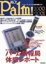 【中古】 まるごとPalm!(2000‐2001) パーム+ワークパッド総合情報ガイド /まるごとPalm!編集班(編者) 【中古】afb
