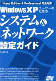 【中古】 WindowsXPユーザーのためのシステム&ネットワーク設定ガイド Home Edition&Professional完全対応 /井上孝司(著者) 【中古】afb