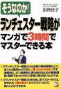 【中古】 そうなのか!ランチェスター戦略がマンガで3時間でマスターできる本 アスカビジネス/田岡佳子(著者) 【中古】afb